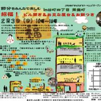 小さなまち上田町の野菜市が、大阪で楽しめる(by 近畿大学生ぼくらのいなか旅連携)!!