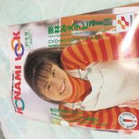 コナミのフリー季刊誌に、若き日の小島監督