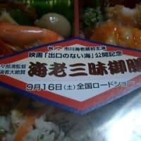 【出口のない海】公開記念弁当!
