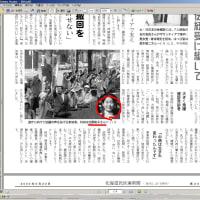北海道新聞と共産党系のコラボレーションか