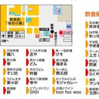 万博こぼれ話 新大阪駅が簡易宿泊所になった話