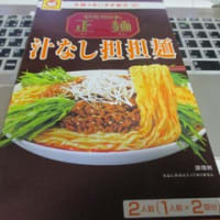 汁なし担々麺「マルちゃん正麺」東洋水産