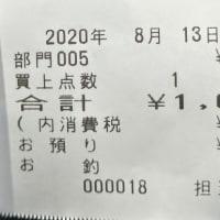 2020/08/13>GSX-S1000 車検