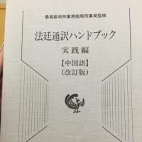 法廷通訳ハンドブック
