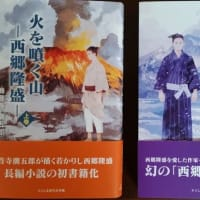 「火を噴く山ー西郷隆盛ー 」海音寺潮五郎未刊の長編小説が刊行されました