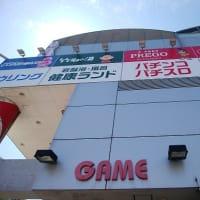 永山健康ランド 竹取の湯(東京都多摩市)入浴体験記