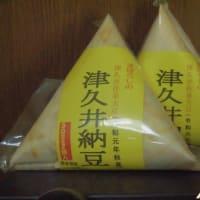 購入した地場商品は「津久井納豆」です。