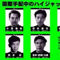 過激派と同列に扱われる日本共産党