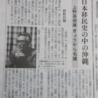 仲程昌徳先生の「上野英信と『眉屋私記』」展について、紙面でのご案内文章はいいですねQ