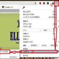 Google Chrome迅速なアップデート必要!?