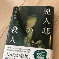 兇人邸の殺人《屍人荘の殺人シリーズ》読了!
