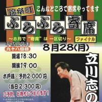 8/28(月)『錦糸町ぶらぶら寄席 98回目』出演:立川志の八
