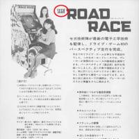 【小ネタ】「ROAD RACE」(SEGA, 1976)とセガロゴの話