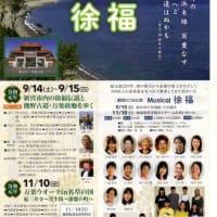 2019年9月14日・15日新宮にて徐福イベントあります