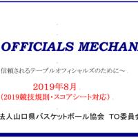 〔お知らせ〕山口県版TOマニュアル(2019年8月版)公開