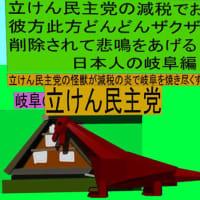 立憲民主党の減税で彼方此方どんどんザクザク削除されて、悲鳴を上げる日本人のアニメーションの怪獣の岐阜編(1)