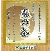 遠州の小京都森の茶 「成扇・じょうせん」