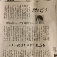 日経新聞のコラムに連載