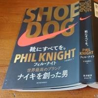 本や映画でカミサンポ:『Shoe Dog 靴にすべてを。ナイキを創った男』で、オレゴン州からカナダ・カルガリーまで