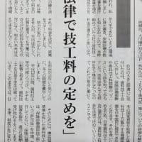 木下勝喜 ◆歯科技工士の全国リレーエッセイ保険制度と生きる  第5回「法律で技工料の定めを」