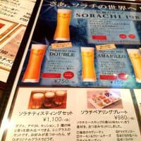 ホップ2倍!「ダブルソラチ」をビヤケラー東京で飲む@新橋