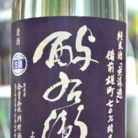 おすすめ酒其の弐☆彡