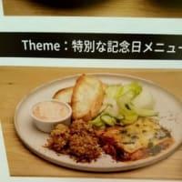 ごちそうさまでした!「きのう何食べた?ごはん処」.。:・・.。:*・★