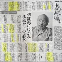 なぜ、日本人はウソやゴマカシを続けるのでしょうか? 関東大震災で朝鮮人を官民で虐殺した事実。東京新聞より