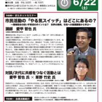 【6/22 札幌】市民活動の「やる気スイッチ」はどこにあるの? きたネットセミナー