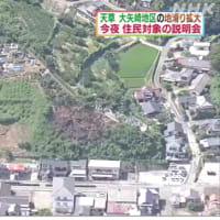 地滑り確認の天草市で住民説明会「避難解除のめど立たず」。原因の想像と対策の例。