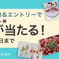 【マルシェル】1,000円以上のお買い物で1,000円分のギフト券が当たるキャンペーン!