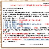 掲示板 9月30日までのクラブ山行中止と追悼登山実施のお知らせ