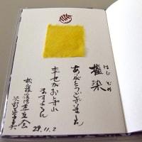 久留米まち旅博覧会 〜櫨染〜