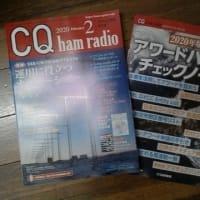 CQ誌 『2月号』を買いました!