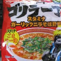 ゴリラ一丁(スタミナガーリックニラそば野郎)_日清食品(株)