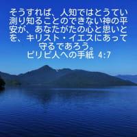 ピリピ人への手紙4章7節