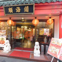 順海閣は香港路を中心に営業している老舗。以前は3店舗あったが最近は本店のみの営業となっている。