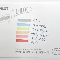 パイロット 消せるラインマーカー「フリクションライト ナチュラルカラー」