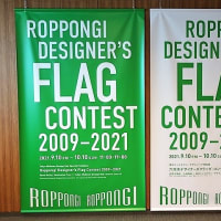 「FLAG CONTEST 2009-2021」/デザイン・ハブ