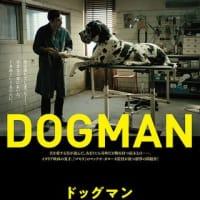 【cinema】『ドッグマン』(試写会)