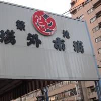 東京に帰ったどー。築地で朝食編。
