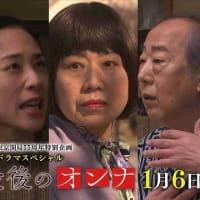 テレビ Vol.283 『ドラマ 「最後のオンナ」』