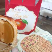 まるごとリンゴのパイ‥信州土産