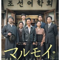 「マルモイ」は...ことばあつめの映画なり朝鮮の辞書つくる皆んなと