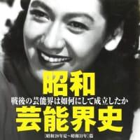 「昭和芸能界史 戦後の芸能界は如何にして成立したか 昭和20年夏~昭和31年篇」塩澤幸登著河出書房新社