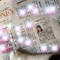 【取材記事掲載】読売新聞 全国版に掲載されました!