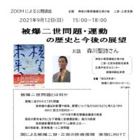 明日に向けて(2093)9月12日(日)zoom公開講座「被爆二世問題・運動の歴史と今後の展望」、大盛況でした!
