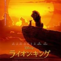 『ライオン・キング(吹替版)』