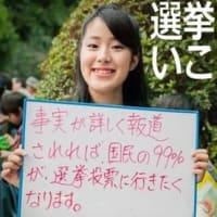 【再録】 「消費税は廃止」がスタート(9)