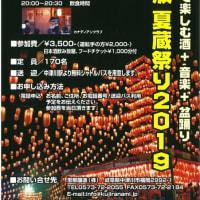 夏蔵祭り2019